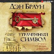 Cover-Bild zu Brown, Dan: Lost symbol (Audio Download)