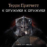 Cover-Bild zu Pratchett, Terry: Men at Arms (Audio Download)