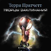 Cover-Bild zu Pratchett, Terry: Equal Rights (Audio Download)