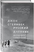 Cover-Bild zu Russkij dnevnik von Steinbeck, John