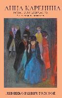 Cover-Bild zu Tolstoj, Lew Nikolajewitsch: Anna Karenina