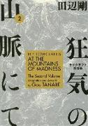 Cover-Bild zu Tanabe, Gou (Hrsg.): H.P. Lovecraft's at the Mountains of Madness Volume 2