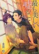 Cover-Bild zu Kanai, Kei: An Even More Beautiful Lie