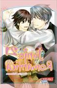 Cover-Bild zu Nakamura, Shungiku: Junjo Romantica 21
