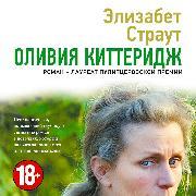 Cover-Bild zu Strout, Elizabeth: Olive Kitteridge (Audio Download)