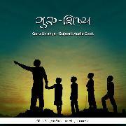 Cover-Bild zu Guru Shishya - Gujarati Audio Book (Audio Download) von Bhagwan, Dada