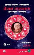 Cover-Bild zu Aapki Sampurn Bhavishyavani 2019: Kark (eBook)
