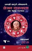 Cover-Bild zu Aapki Sampurn Bhavishyavani 2019: Mesh (eBook)