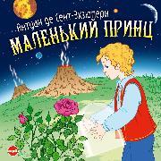 Cover-Bild zu The Little Prince (Audio Download) von Saint-Exupéry, Antoine de