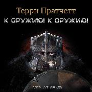 Cover-Bild zu Men at Arms (Audio Download) von Pratchett, Terry