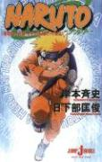 Cover-Bild zu Kishimoto, Masashi: Naruto: Mission: Protect the Waterfall Village! (Novel)