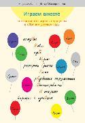 Cover-Bild zu Playing together : games integrative processes in normal kindergarten (eBook) von Gelterkinden, Dieter
