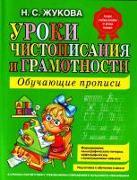 Cover-Bild zu Uroki chistopisanija i gramotnosti. Obuchajuschie propisi