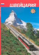 Cover-Bild zu Schweiz Reiseführer russisch