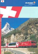 Cover-Bild zu Reiseführer japanisch - Glacier Express - St. Moritz / Davos - Zermatt