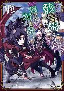 Cover-Bild zu Hakari, Ennki: Skeleton Knight in Another World (Manga) Vol. 7