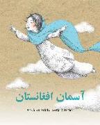 Cover-Bild zu Eulate, Ana: The Sky of Afghanistan (Dari)