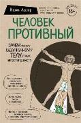 Cover-Bild zu Chelovek Protivnyj. Zachem nashemu bezuprechnomu telu stol'ko nesovershenstv von Adler, Yael