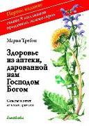 Cover-Bild zu Treben, Maria: Gesundheit aus der Apotheke Gottes