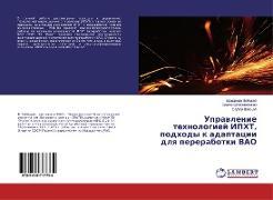 Cover-Bild zu Lebedew, Vladimir: Uprawlenie tehnologiej IPHT, podhody k adaptacii dlq pererabotki VAO