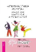 Cover-Bild zu Brain Gym (eBook) von Dennison, Paul E.