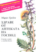 Cover-Bild zu Treben, Maria: Gesundheit aus der Apotheke Gottes (Bulgarische Ausgabe)