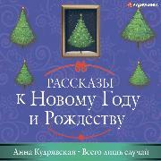 Cover-Bild zu Kudryavskaya, Anna: Vsego lish' sluchay (Audio Download)