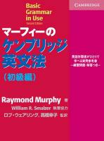 Cover-Bild zu Murphy, Raymond: Basic Grammar in Use Japanese Edition: Self-Study Reference and Practice for Students of English