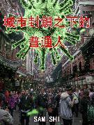 Cover-Bild zu Ordinary people under the city blockade (eBook) von Shi, Sam