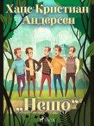 Cover-Bild zu N &quote (eBook)