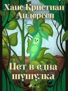 Cover-Bild zu Y N N N N N (eBook)