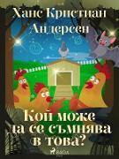 Cover-Bild zu s N N NS N N ? (eBook)
