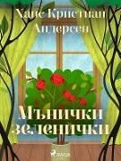 Cover-Bild zu NS N N (eBook)