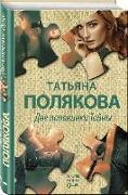 Cover-Bild zu Dve polovinki Tajny von Poljakova, Tatiana