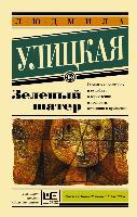 Cover-Bild zu Zelenyj shater von Ulitzkaja, Ludmila