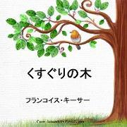 Cover-Bild zu a a a a Sa (eBook)