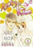 Cover-Bild zu Kaoru Tada: Itazura Na Kiss Volume 6