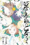 Cover-Bild zu Okada, Mari: O Maidens in Your Savage Season 8