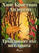 Cover-Bild zu N NS N N NSN N N (eBook)