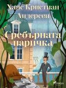 Cover-Bild zu N NSN N N N (eBook)