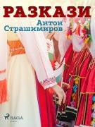 Cover-Bild zu P (eBook)