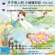 Cover-Bild zu The story of Diana, the little dragonfly who wants to help everyone. Chinese-English / le yu zhu re de xiao qing ting teng teng. Zhongwen-Yingwen. ***** *****. ** - ** (Audio Download) von Wilhelm, Wolfgang