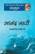 Cover-Bild zu Sadhguru: Anand Lahari