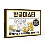 Cover-Bild zu Talk To Me in Korean: Become a Hangeul Master