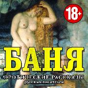 Cover-Bild zu Banya. Eroticheskie rasskazy russkih pisateley (Audio Download) von Anonymus