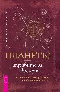 Cover-Bild zu Kolesnikov, Aleksandr: Planety - upraviteli vremeni (eBook)