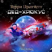 Cover-Bild zu Hogfather (Audio Download) von Pratchett, Terry