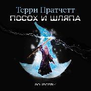 Cover-Bild zu Sourcery (Audio Download) von Pratchett, Terry