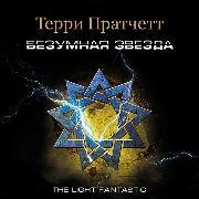 Cover-Bild zu The Light Fantastic (Audio Download) von Pratchett, Terry