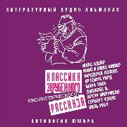 Cover-Bild zu Klassika zarubejnogo yumoristicheskogo rasskaza (Audio Download) von Twain, Mark